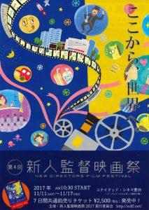 新人監督映画祭