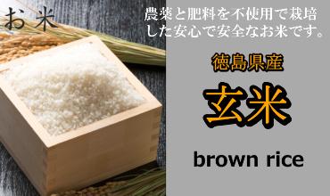 農薬と肥料と農薬を不使用のお米
