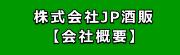 『Organic Garden』を運営している株式会社JP酒販でございます