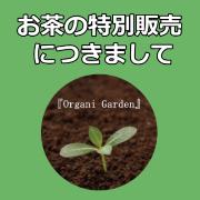農薬と肥料と除草剤を不使用のオーガニックのお茶の特設サイトです