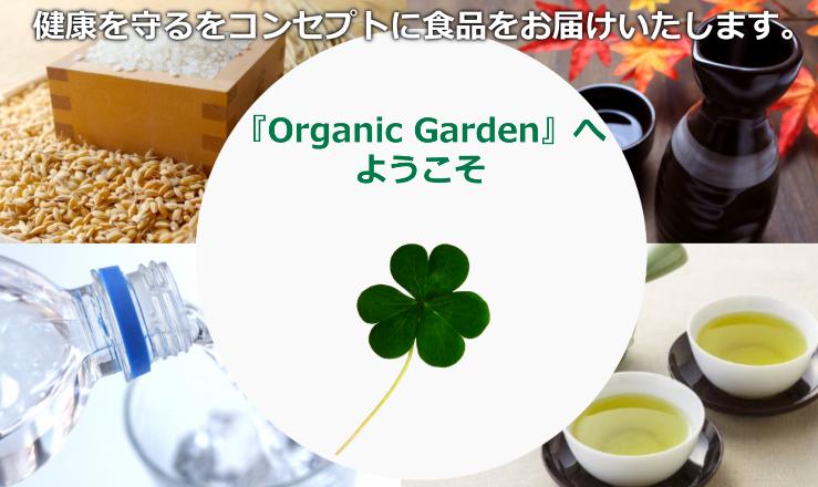オーガニックガーデンのオーガニック商品